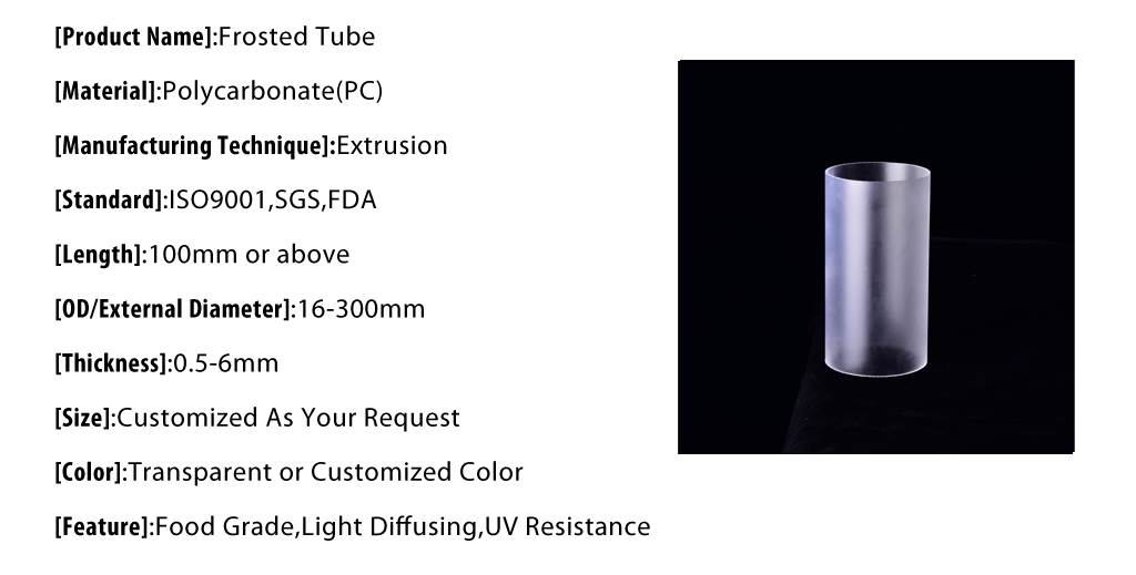 frosted tube,frosted polycarbonate(pc) tube,frosted pmma